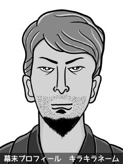 維新志士 横本 美須古 (よこもと びすこ)のイラスト画像
