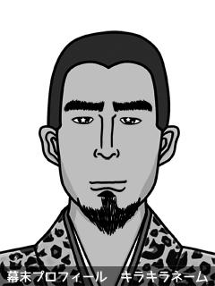 維新志士 谷利 男音 (たにり ろっく)のイラスト画像