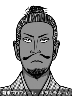 維新志士 安川 豪瑠 (あんがわ ごうる)のイラスト画像