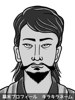 維新志士 陸奥 府鑼治那 (むつ ぷらちな)のイラスト画像