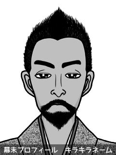 維新志士 島沢 盤炒 (しまさわ ばんちゃん)のイラスト画像