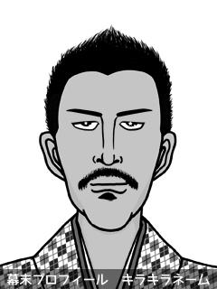 維新志士 三条 空 (さんじょう すかい)のイラスト画像
