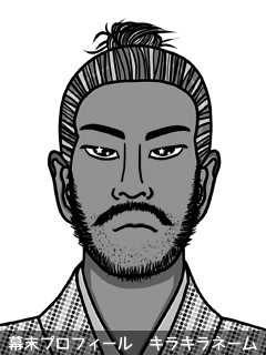 維新志士 伊奥 輝南 (だ てぃな)のイラスト画像