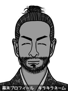 維新志士 渋川 倫倶 (しぶがわ りんぐ)のイラスト画像