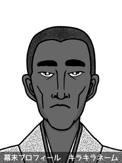 維新志士 福沢 頼音図 (ふくざわ らいおんず)のイラスト画像