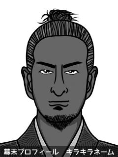 維新志士 堀田 甲子園 (ほった かんき)のイラスト画像