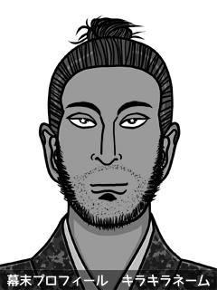 維新志士 大隈 綺星 (おおくま きらり)のイラスト画像