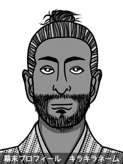 維新志士 井伊 皇帝 (いい しいざあ)のイラスト画像