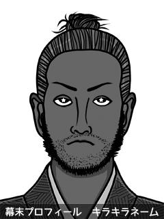 維新志士 久平 音雰須 (くだいら おふぃす)のイラスト画像