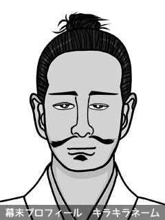 維新志士 大 鞠伊 (おお まりい)のイラスト画像