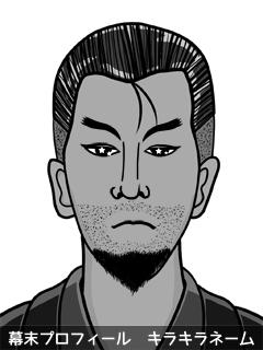 維新志士 徳島 萌羅南 (とくしま もらな)のイラスト画像
