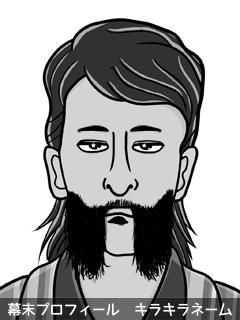 維新志士 藤岡 本気 (ふじおか まじ)のイラスト画像