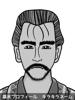 維新志士 大村 小村 (おおむら こむら)のイラスト画像