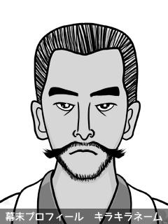 維新志士 沖田 嘉緒翠 (おきた かおす)のイラスト画像