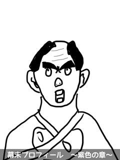 維新志士 堀田正睦のイラスト画像