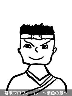 「近藤勇」の画像